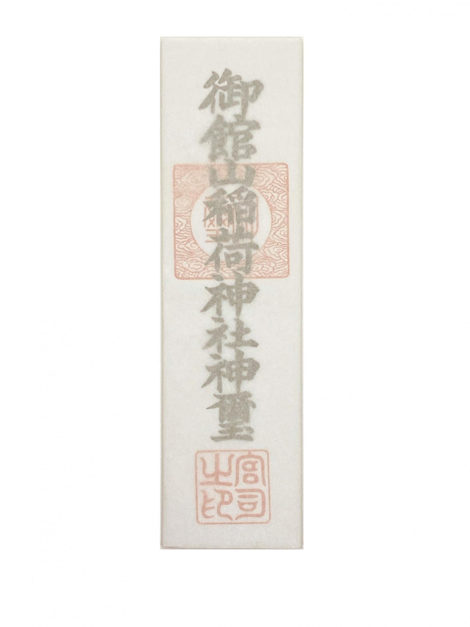 御館山稲荷神社 御札