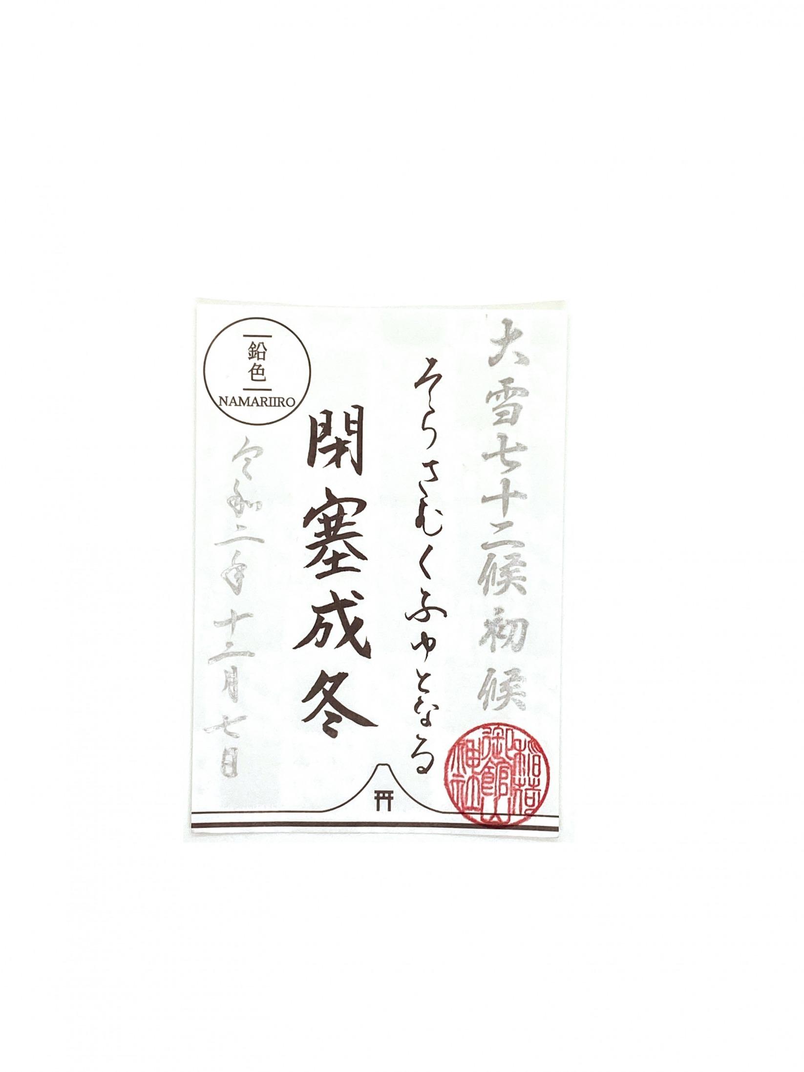 七十二候御朱印⑥(閉塞成冬)