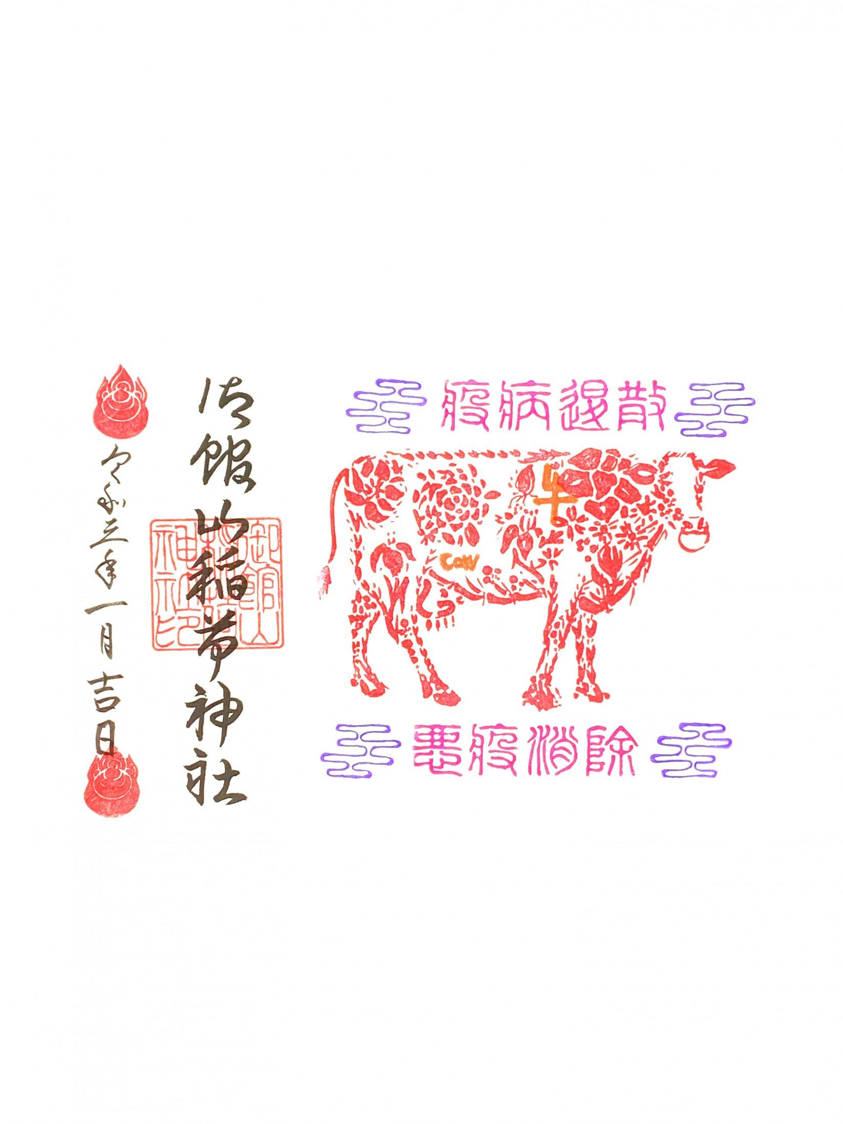 疫病退散!文字絵の御朱印(丑)