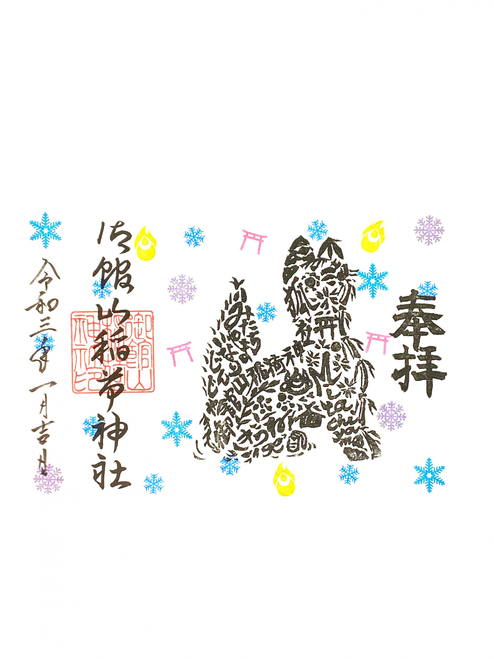 狐の文字絵御朱印(冬季)