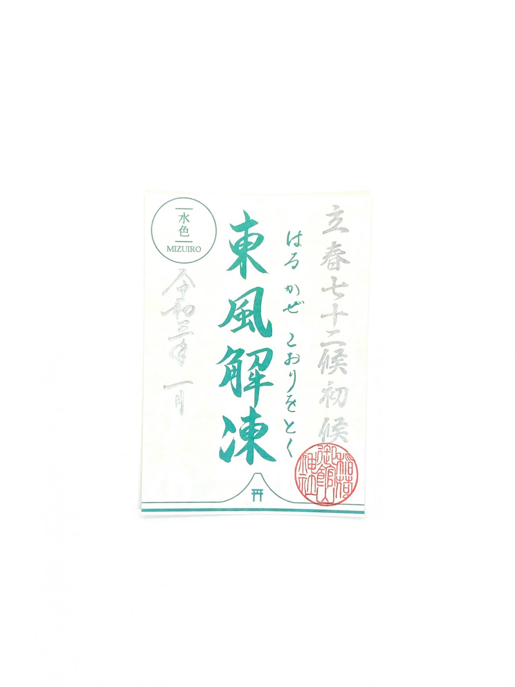 七十二候御朱印⑩(東風解凍)