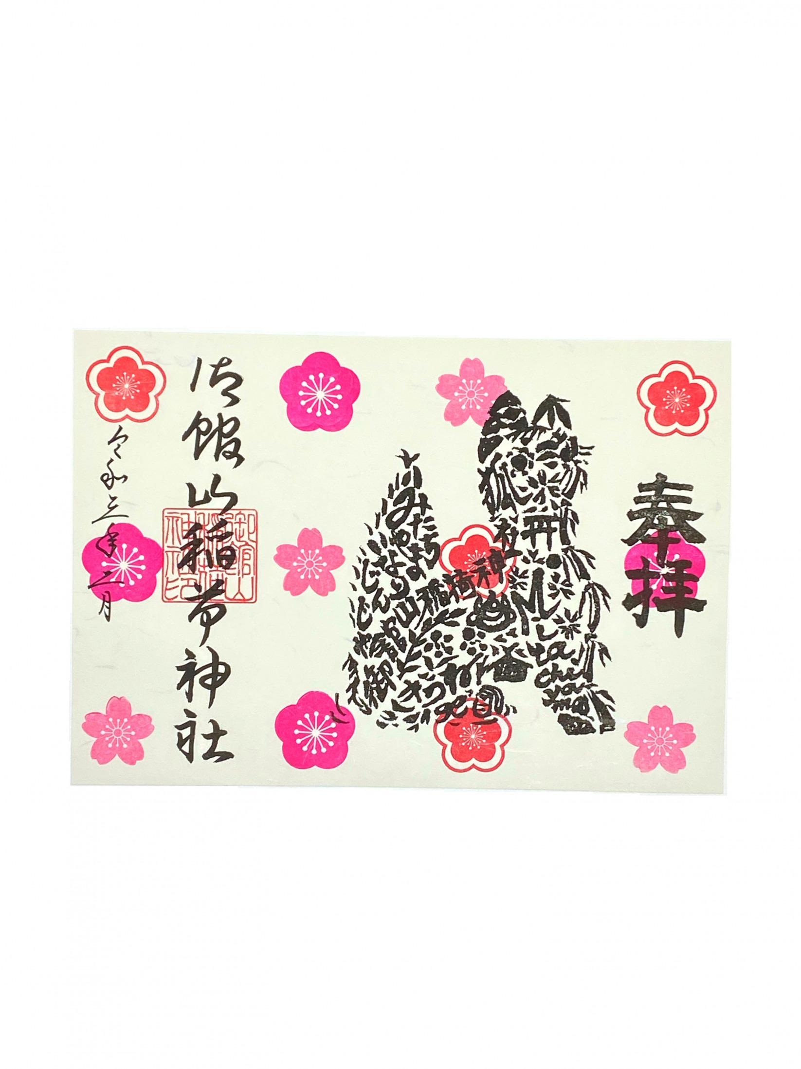 狐の文字絵御朱印(春季)