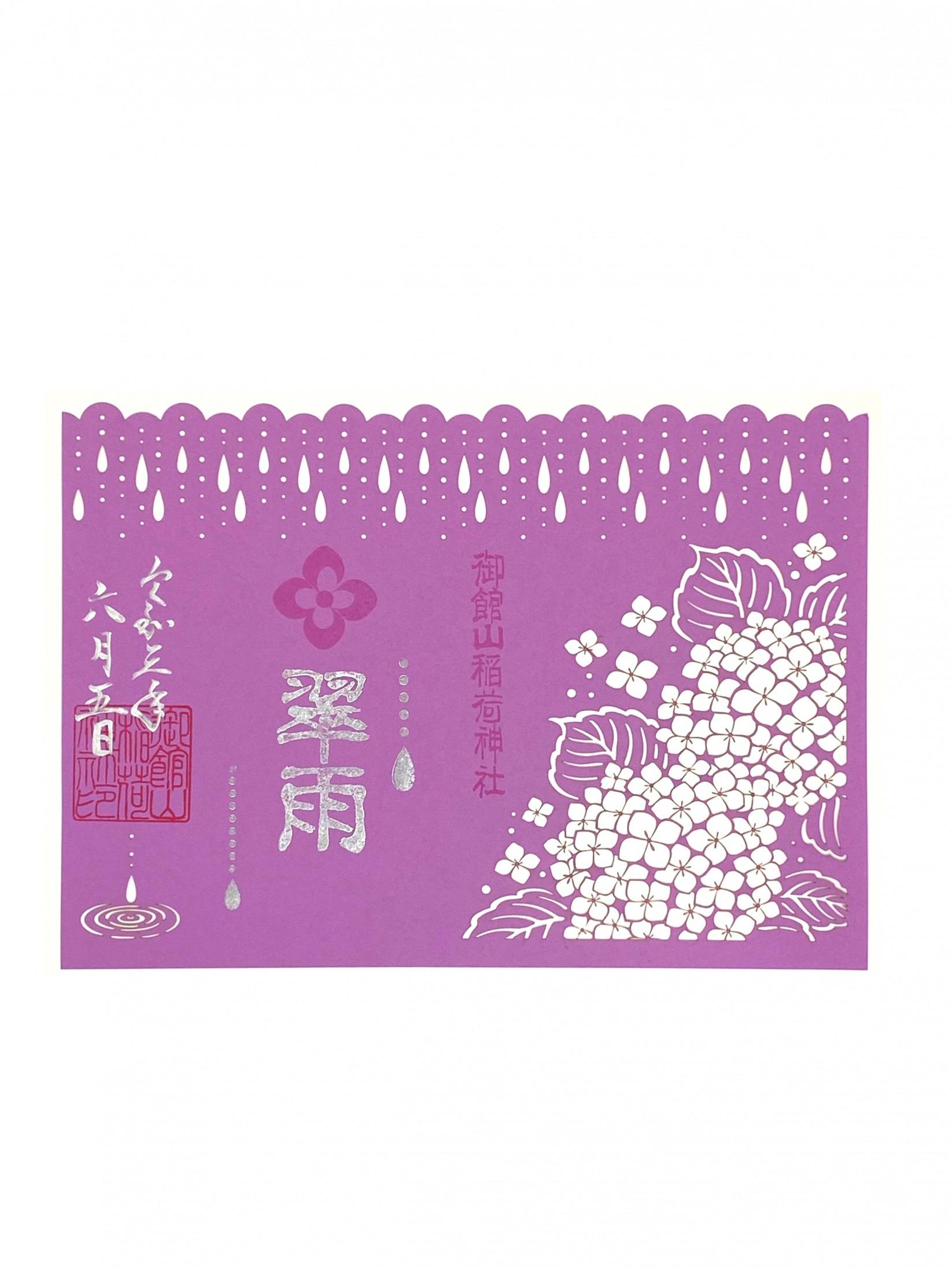 切り絵 紫陽花御朱印(紫)